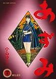 あずみ (31) (ビッグコミックス)