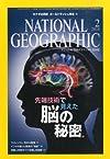 NATIONAL GEOGRAPHIC (ナショナル ジオグラフィック) 日本版 2014年 02月号 [雑誌]