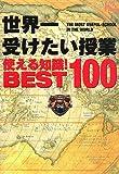 世界一受けたい授業使える知識!BEST100