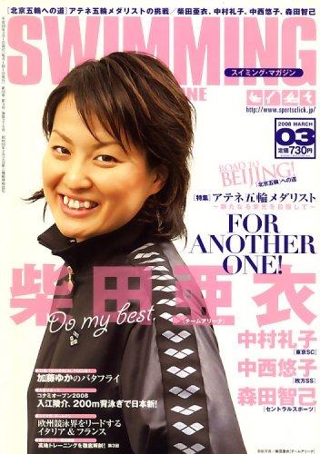 SWIMMING MAGAINE (スイミング・マガジン) 2008年 03月号 [雑誌]