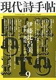 現代詩手帖 2011年 09月号 [雑誌]