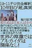 知らぬは日本人ばかり [9・11テロ完全解析] 10年目の「超」真実 世界の常識ではアルカイダは関係なし! (超☆はらはら) [単行本(ソフトカバー)] / 菊川 征司 (著); ヒカルランド (刊)