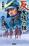 反 大坂の陣 2 京洛の攻防 (歴史群像新書)