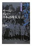 海外の日本語シリーズ3 サハリンに残された日本語樺太方言