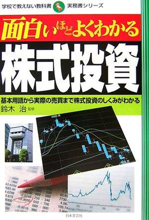 面白いほどよくわかる株式投資―基本用語から実際の売買まで株式投資のしくみがわかる (学校で教えない教科書)