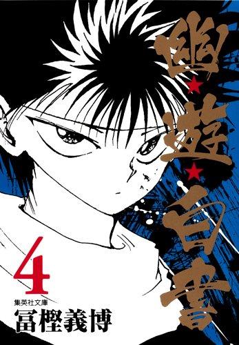 幽・遊・白書 4 (集英社文庫―コミック版)