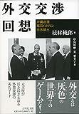 外交交渉回想: 沖縄返還・福田ドクトリン・北方領土