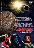 人類最終兵器 ドゥームズデイ・マシーン[DVD]