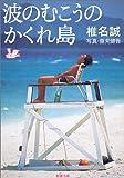 波のむこうのかくれ島 (新潮文庫)
