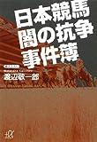 日本競馬 闇の抗争事件簿 (講談社プラスアルファ文庫)