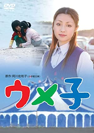 ウメ子 [DVD]