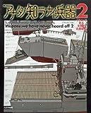 アナタノ知ラナイ兵器 2―イラストで見る末期的兵器総覧