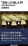 「日本人の神」入門   神道の歴史を読み解く (講談社現代新書)