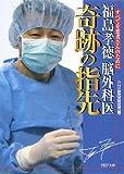 福島孝徳 脳外科医 奇跡の指先 (PHP文庫 ひ 30-1)