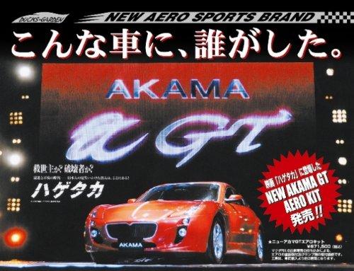 ニューアカマGT!!NEW AKAMA-GT AERO KIT