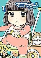 マニアッター☆ 1巻 (デジタル版ヤングガンガンコミックス)