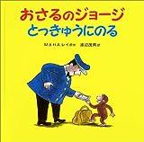 img - for Osaru No George, Tokkyo Ni Noru =Curious George Takes A Train book / textbook / text book