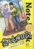 芸人交換日記(1) (ヤンマガKCスペシャル)