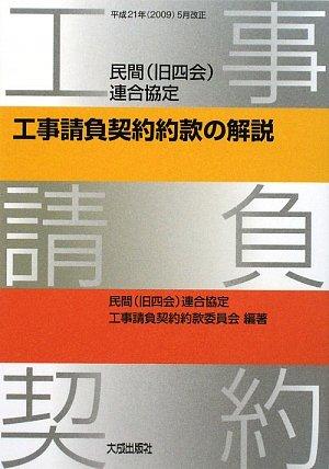 民間(旧四会)連合協定工事請負契約約款の解説―平成21年(2009)5月改正