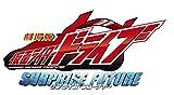 「劇場版 仮面ライダードライブ」」BD/DVDが1月リリース