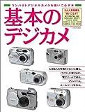 基本のデジカメ—コンパクトデジタルカメラを使いこなす本 (Geibun mooks (No.315))