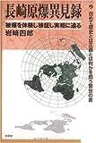 長崎原爆異見録―被爆を体験し検証し実相に迫る