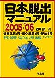 日本脱出マニュアル—世界を旅する・働く・起業する・移住する (2005-'06)