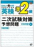 DAILY7日間英検準2級 二次試験対策予想問題 (旺文社英検書)