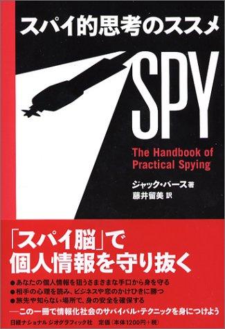スパイ的思考のススメ