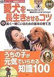 愛犬を長生きさせるコツ (TJMOOK 知恵袋BOOKS)