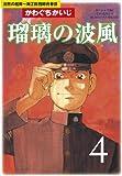 瑠璃の波風(4) (モーニングKC (651))