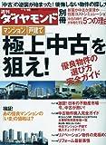 極上中古を狙え! 2010年 1/16号 [雑誌]
