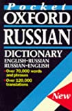 img - for The Pocket Oxford Russian Dictionary book / textbook / text book