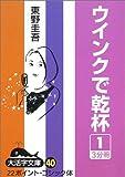 ウインクで乾杯 / 東野 圭吾 のシリーズ情報を見る