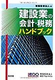建設業の会計・税務ハンドブック