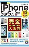 今すぐ使えるかんたんPLUS iPhone 5s/5c 完全大事典