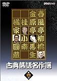 古典落語名作選 其の四 [DVD]