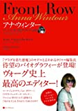 Front Row アナ・ウィンター ファッション界に君臨する女王の記録