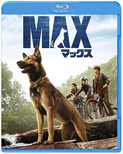 マックス [Blu-ray]