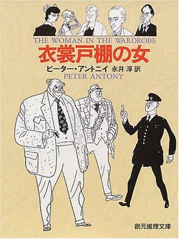 [45]衣裳戸棚の女 (創元推理文庫)