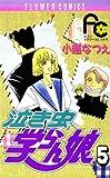 泣き虫学らん娘(5) (フラワーコミックス)