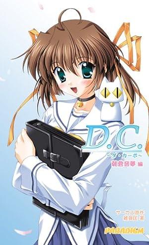 D.C.朝倉音夢編 (Paradigm novels (170))