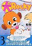 (犬)ロッキー 3 (モーニングワイドコミックス)