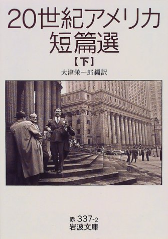 20世紀アメリカ短篇選〈下〉 (岩波文庫)