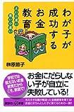 わが子が成功するお金教育(講談社+α新書)