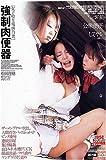 強制肉便器 [女子校生残虐白書] 松岡理穂・麻宮かなで・西沢こずえ [DVD]