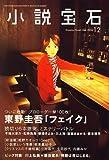 小説宝石 2006年 12月号 [雑誌]
