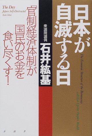 日本が自滅する日―官制経済体制が国民のお金を食い尽くす