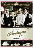 チュ・ジフン in アンティーク~西洋骨董洋菓子店~-Welcome to the Antique! [DVD]