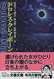 ドロレス・クレイボーン (文春文庫)